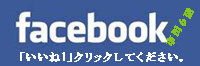 facebookボーイスカウト市川6団